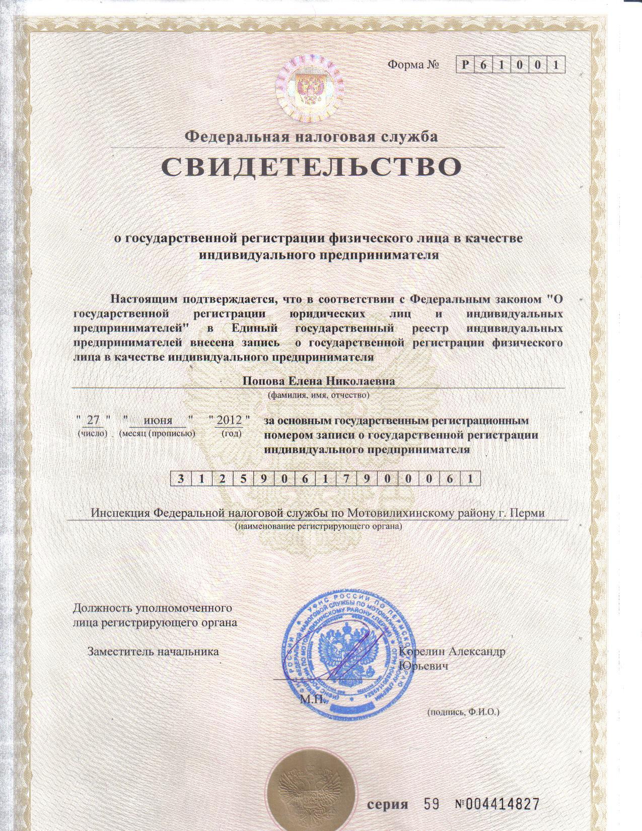 Регистрация ип документы пермь регистрация ип в ростове на дону самостоятельно